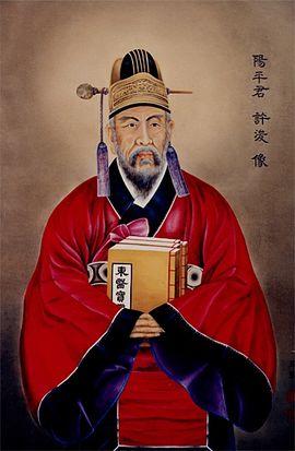 허준 - Encyves Wiki